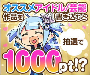 【公式】オススメのアイドル/芸能作品を語って1000ポイントをGETしよう!【キャンペーン】