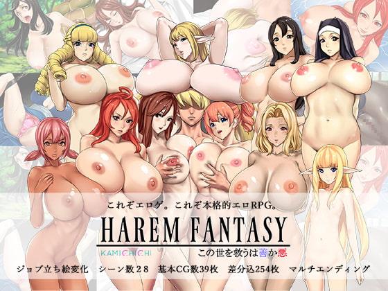 男主人公の同人RPG/SLG(現在13サークル・タイトル22作品紹介中)