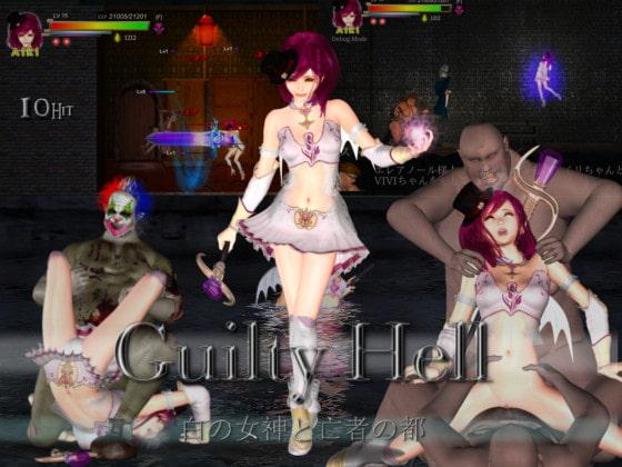 【同人の域を超えたゲーム】Guilty Hell 白の女神と亡者の都【エロリョナアクションゲーム】