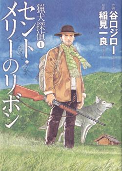 戌年なので犬の漫画紹介その4 猟犬探偵