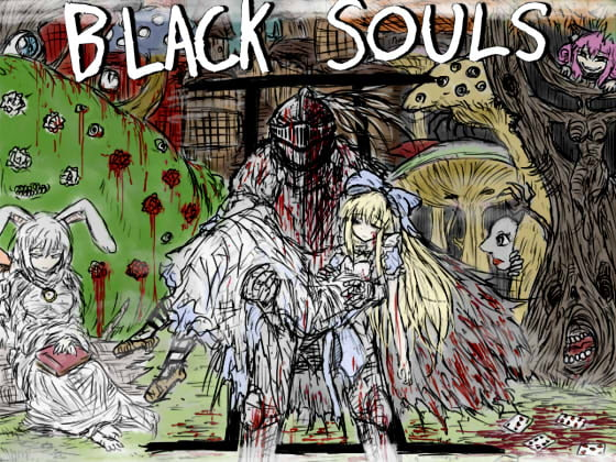 「BLACKSOULS」&「BLACKSOULSⅡ」紹介