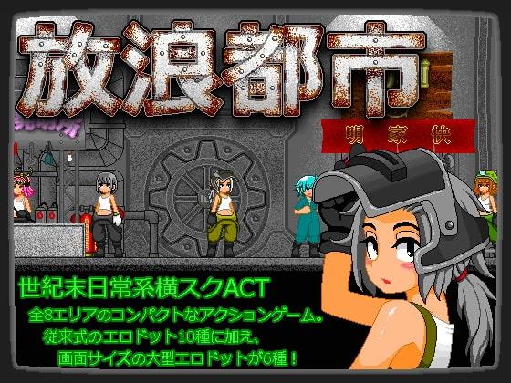 【ドットエロゲ】エロドットが売りのゲームをレビュー【9月分・計8作】