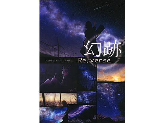 Re;verseさんの非現実的風景の画集『幻跡』