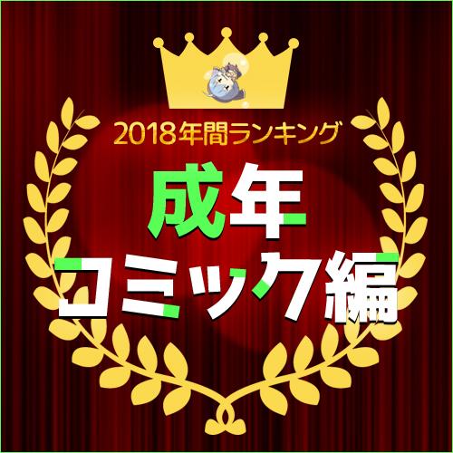 【年間】このエロマンガがシコい!! 2018ランキング【成年コミック】