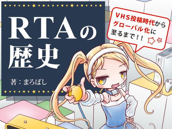 【RTAの歴史】評論の本気【設定厨大満足】