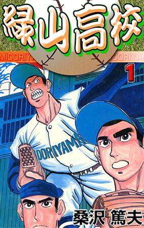 高校野球がアストロ的超人野球漫画に 緑山高校