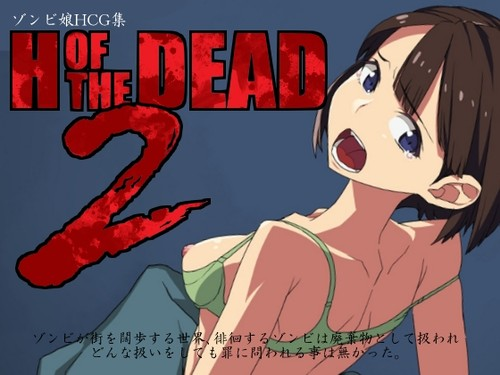H OF THE DEAD 1,2,3