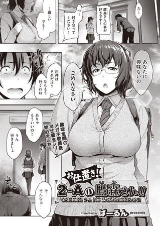 ヤソン社員オススメ眼鏡女子系電子書籍(2018年6月15日)