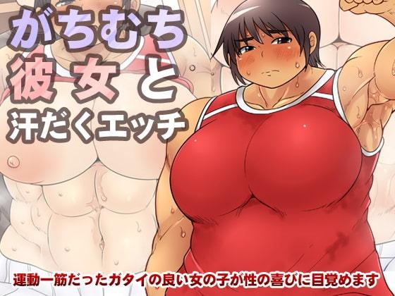 ガチムチ系ソフトボール筋肉娘『がちむち彼女と汗だくエッチ』