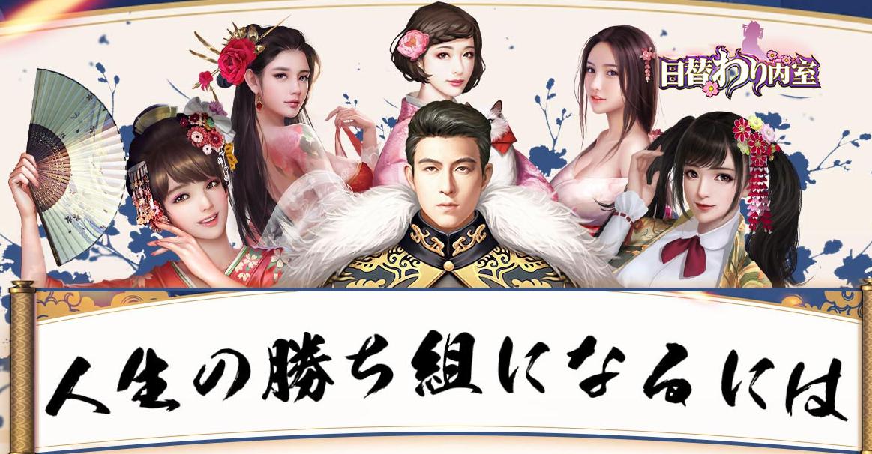 【中国伝統の下着】大清帝国を舞台にしたハーレムゲーム『日替わり内室』【肚兜】