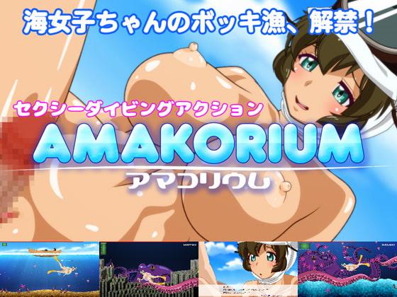 2018/07/30 [体験版]AMAKORIUM★アマコリウム