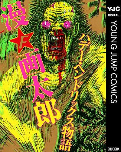 漫☆画太郎先生と聖☆司先生の愉快な作品達