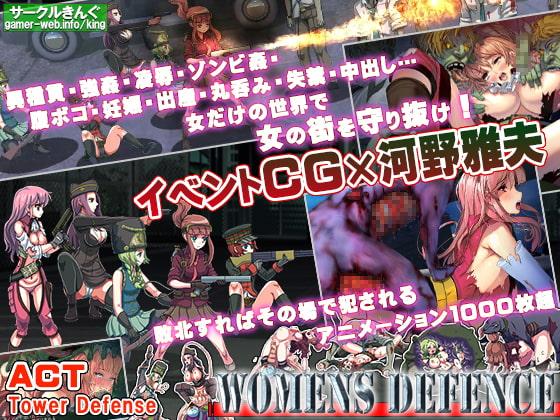 Womens Defence ウィメンズディフェンス プレイ感想