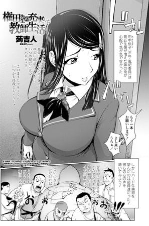権田先生の充実した教師生活