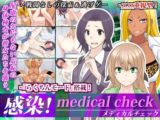 ★スカトロ★【鼻血工房】感染! medical check