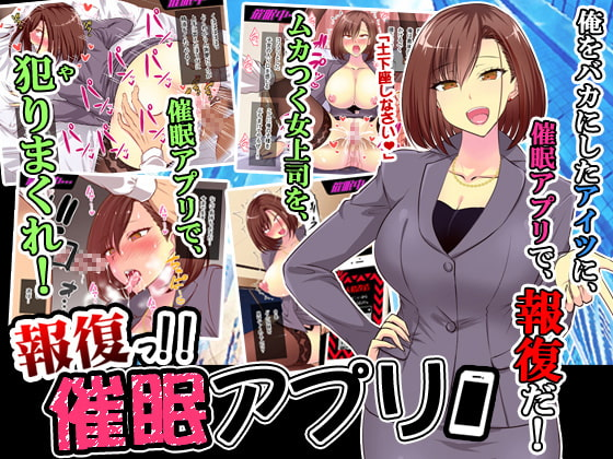 生意気なパワハラ女上司にリベンジするR18作品まとめ!