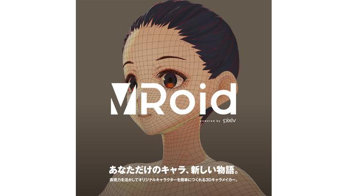 3Dモデリングソフト「VRoid Studio」が先行公開されたので触ってみた