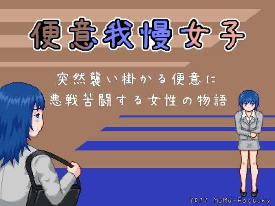 ★スカトロ★【MuMu-Factory】便意我慢女子