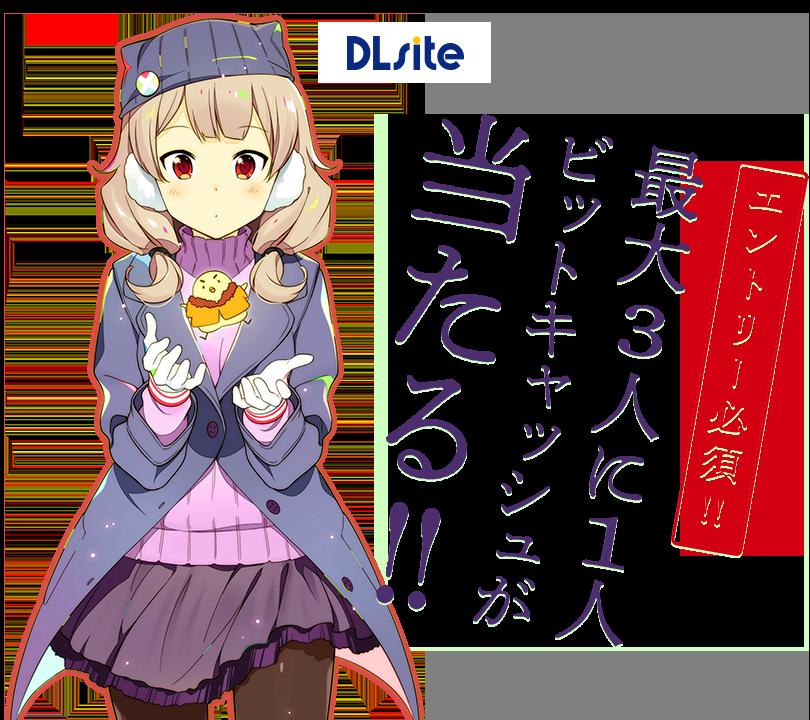 出典:bitcash.jp