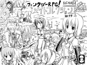 ファンタジーRPG!メイトコレクション あくせす:I(初回予約特典・レシカちゃんは俺のオナホール 同梱)