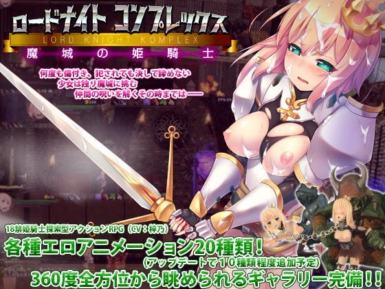 【ゆっくり実況】ロードナイトコンプレックス 魔城の姫騎士 [体験版]