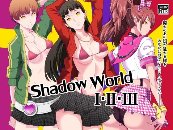 ペルソナ4のシャドウってエロいよね……『Shadow World』シリーズ