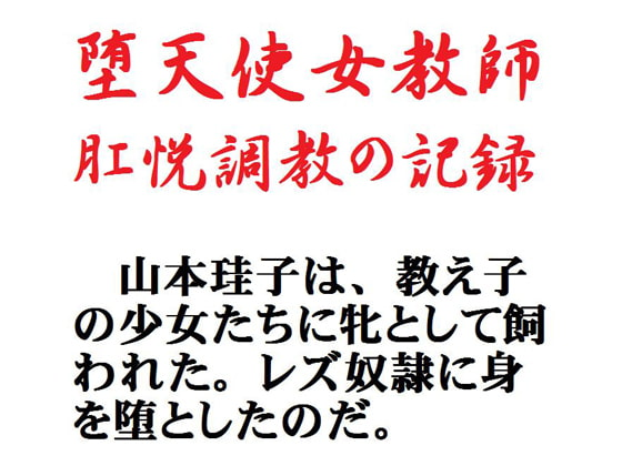 鮎川かほるさんの傑作官能小説、性奴系図の続編がでていた『堕天使女教師』