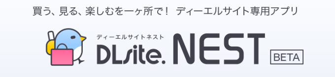 DLsiteNestがアップデート。複数のexeがある場合に、デフォルトで実行するのを設定