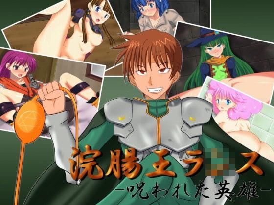 ★スカトロ★【つりすぷ】浣腸王ラ○ス -呪われた英雄-