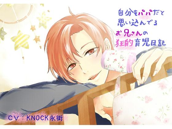 【声優まとめ】KNOCK永街さんご出演作品