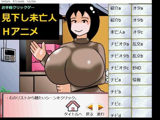 bbwH様「見下し未亡人Hアニメ」のご紹介