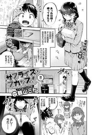 ヤソン社員オススメ眼鏡女子系電子書籍(2019年7月22日)