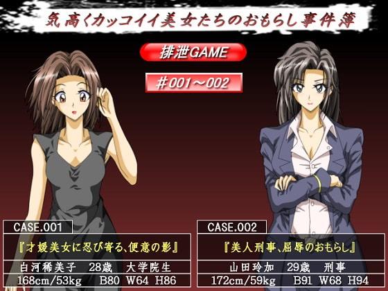 ★スカトロ★【ggg企画】排泄GAME