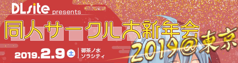 【レポート】DLsiteサークル大新年会2019