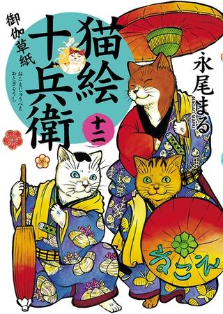 「猫絵十兵衛御伽草紙」十二巻を読んだ感想