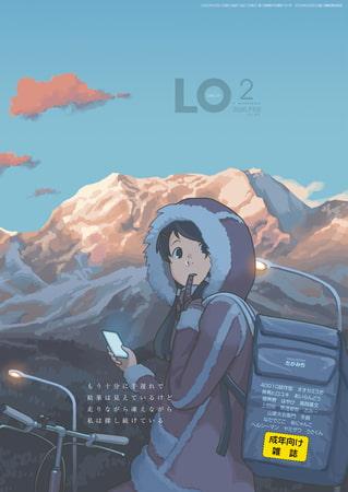 ヤソン社員オススメ『COMIC LO 2020年2月号』の電子書籍