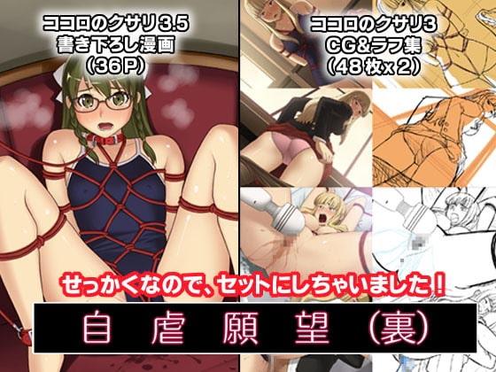 ココロのクサリ3.5 自虐願望(裏)ご紹介!