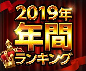 【年間】2019年の年間ランキング!【男性成人向け同人】