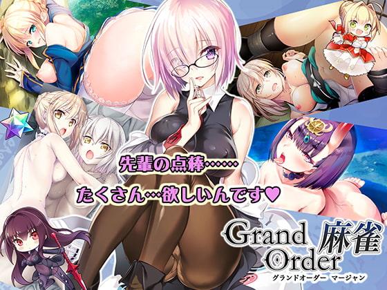 【プレイ動画】Grand Order 麻雀
