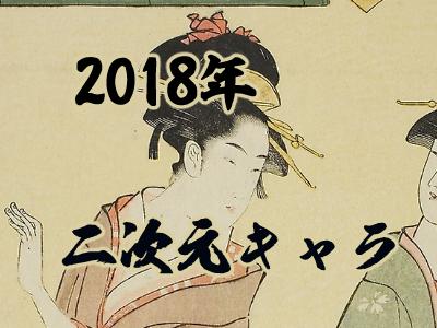 【'19 01/06更新】2018年 今年シコられた二次元キャラクターを振り返る