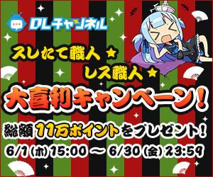 2週目 大喜利キャンペーン ハイライト【6月12日~6月18日】