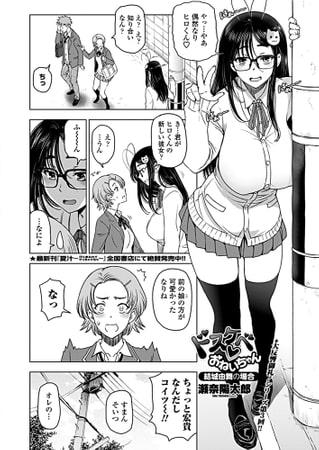 ヤソン社員オススメ眼鏡女子系電子書籍(2019年2月7日)