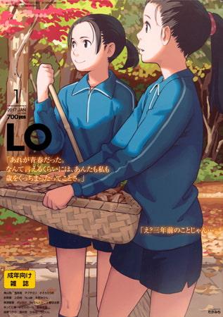 【茜新社】COMIC LO最新号配信記念!2017年1月号~11月号バックナンバー30%OFF!
