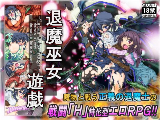 ヌけて泣けるRPG『退魔巫女遊戯』ゲーム紹介