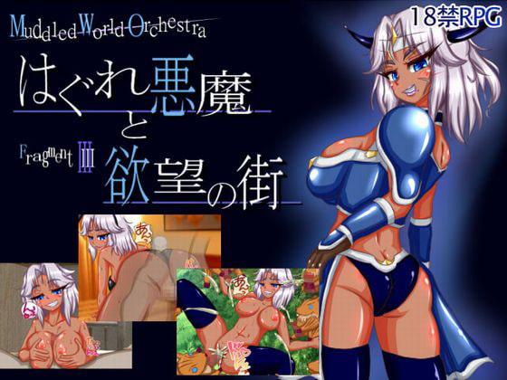 【324円】コスパ抜群のRPG「Muddled World Orchestra Fragment」