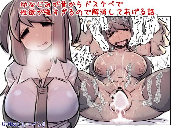【ドスケベ幼なじみ】強すぎる性欲を「解消してあげる」