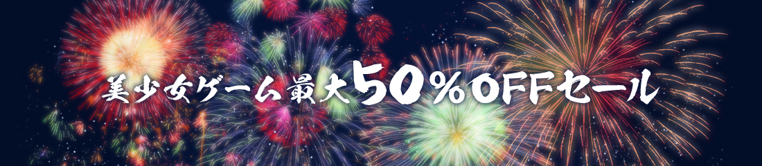 4000作品以上の美少女ゲームが8月20日正午まで半額だ!!